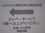 20110517kansai_4