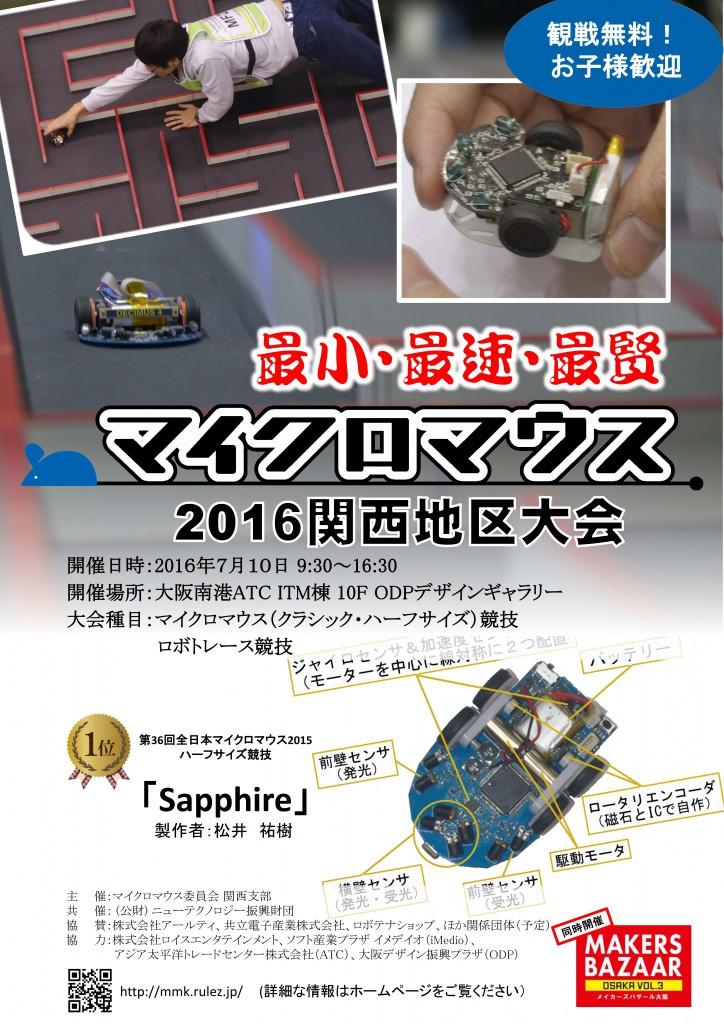 mousekansai2016